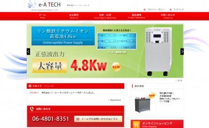 発電機販売企業